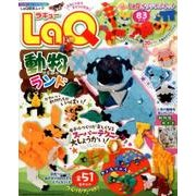 LaQ動物ランド-LaQ認定ムック(ワンダーライフスペシャル) [ムックその他]