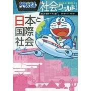 ドラえもん社会ワールド―日本と国際社会(ビッグ・コロタン〈149〉) [単行本]