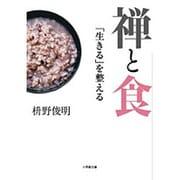 禅と食―「生きる」を整える(小学館文庫) [文庫]