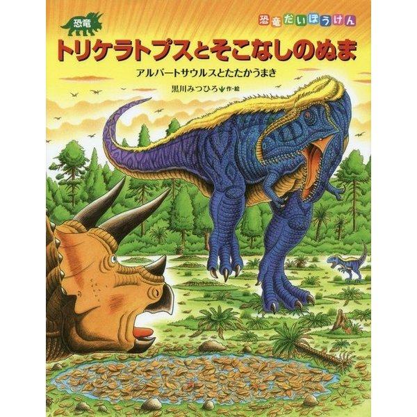 恐竜トリケラトプスとそこなしのぬま―アルバートサウルスとたたかうまき(恐竜だいぼうけん) [絵本]