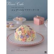 バタークリームでつくるエレガントなフラワーケーキ(仮) [単行本]