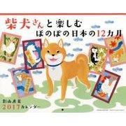 2017カレンダー 柴犬さんと楽しむ ほのぼの日本の12ヵ月 [ムックその他]