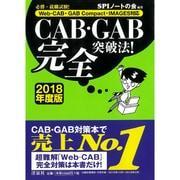 必勝・就職試験!Web-CAB・GAB Compact・IMAGES対応 CAB・GAB完全突破法!〈2018年度版〉 [単行本]