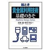絵とき 貴金属利用技術 基礎のきそ(Machine Design Series) [単行本]