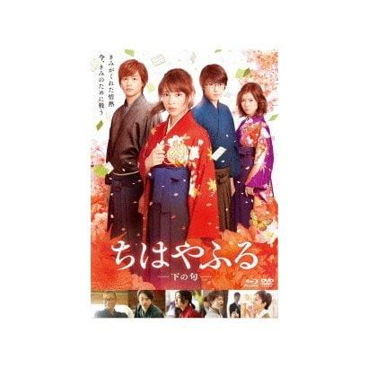 ちはやふる -下の句- [Blu-ray Disc]