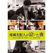 尾崎支配人が泣いた夜 DOCUMENTARY of HKT48 Blu-rayスペシャル・エディション