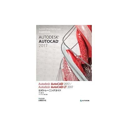 Autodesk AutoCAD 2017/Autodesk AutoCAD LT 2017 公式トレーニングガイド [単行本]