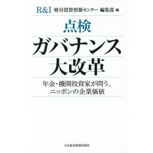 点検ガバナンス大改革―年金・機関投資家が問う、ニッポンの企業価値 [単行本]