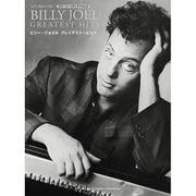 ビリー・ジョエルグレイテスト・ヒッツ-ピアノ&ボーカル [単行本]