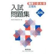 数学1・2・A・B入試問題集(文理系) 2016年版 [単行本]