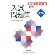 数学1・2・A・B入試問題集(理系) 2016年版 [単行本]