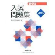 数学3入試問題集 2016年版 [単行本]
