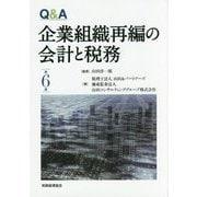 Q&A 企業組織再編の会計と税務 第6版 [単行本]
