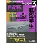 最近5か年 自衛官採用試験問題解答集〈3〉航空学生―平成23年~27年実施試験収録 [単行本]
