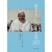 教皇フランシスコのことば365 [単行本]