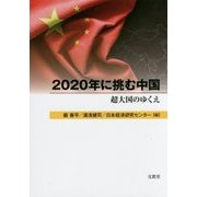 2020年に挑む中国―超大国のゆくえ [単行本]