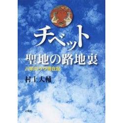 チベット聖地の路地裏―八年のラサ滞在記 [単行本]