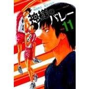 神様のバレー 11(芳文社コミックス) [コミック]