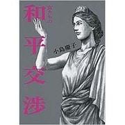 女たちの和平交渉(VERY BOOKS) [単行本]