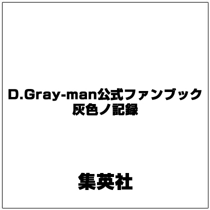 D.Gray-man公式ファンブック灰色ノ記録(ジャンプコミックス) [コミック]