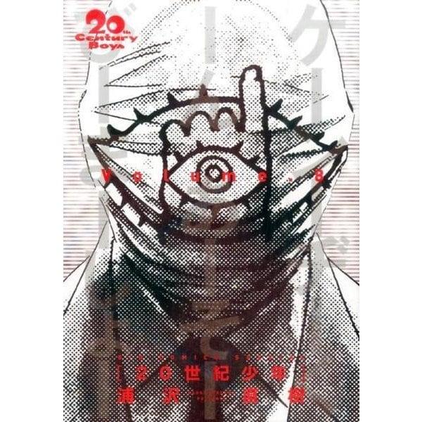 20世紀少年 完全版<8>(ビッグ コミックス) [コミック]