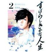 すばらしきかな人生-まさみ 2(ビッグコミックス) [コミック]