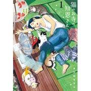 猫のお寺の知恩さん<1>(ビッグ コミックス) [コミック]