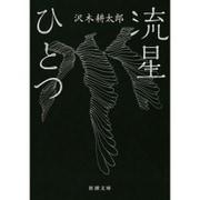 流星ひとつ(新潮文庫) [文庫]