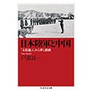 日本陸軍と中国―「支那通」にみる夢と蹉跌(ちくま学芸文庫) [文庫]