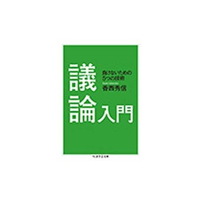 議論入門―負けないための5つの技術(ちくま学芸文庫) [文庫]