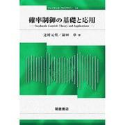 確率制御の基礎と応用(ファイナンス・ライブラリー) [全集叢書]