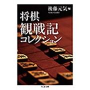 将棋観戦記コレクション(ちくま文庫) [文庫]