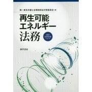 再生可能エネルギー法務(勁草法律実務シリーズ) [単行本]