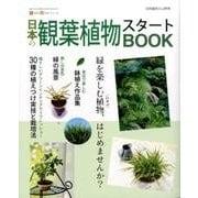 日本の観葉植物スタートBOOK: 別冊趣味の山野草 [ムックその他]