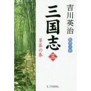 三国志〈第3巻〉草莽の巻 [単行本]
