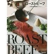 ローストビーフ―人気店の調理技術とメニュー [単行本]