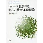 トゥレーヌ社会学と新しい社会運動理論 [単行本]