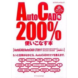 AutoCADを200%使いこなす本[2017対応] [ムックその他]