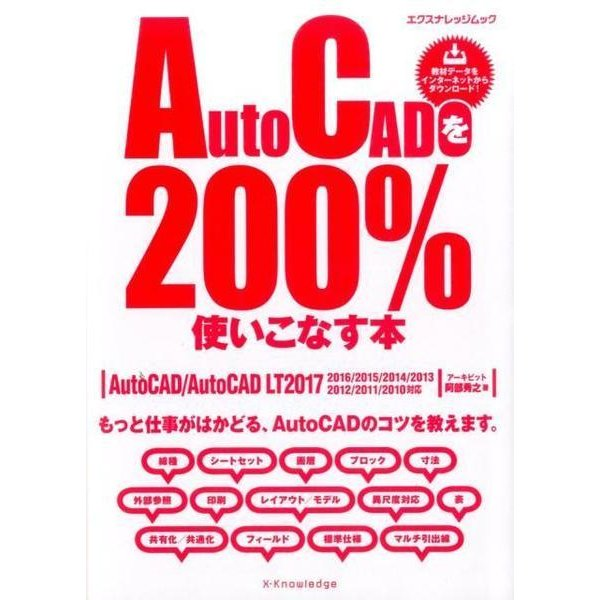 AutoCADを200%使いこなす本[2017対応] [ムックその他]