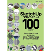 SketchUp ベストテクニック100 [ムックその他]