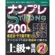 ナンプレSTRONG200 上級→難問〈2〉 [単行本]