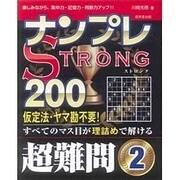 ナンプレSTRONG200 超難問〈2〉 [単行本]