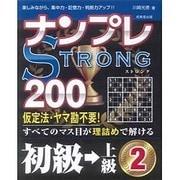 ナンプレSTRONG200 初級→上級〈2〉 [単行本]