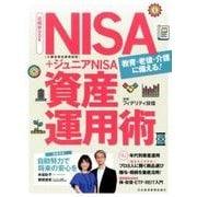 NISA+ジュニアNISA 資産運用術 (日経ムック) [ムックその他]