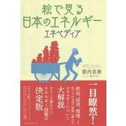 絵で見る日本のエネルギー エネペディア [事典辞典]