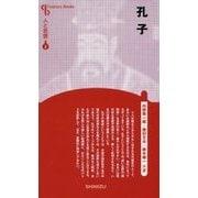 孔子 新装版 (Century Books―人と思想〈2〉) [全集叢書]