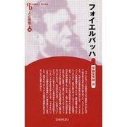 フォイエルバッハ 新装版 (Century Books―人と思想〈70〉) [全集叢書]