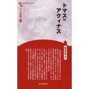 トマス=アクィナス 新装版 (Century Books―人と思想〈114〉) [全集叢書]