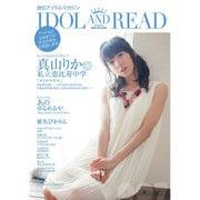 IDOL AND READ 7-読むアイドルマガジン [単行本]