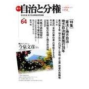 季刊自治と分権 no.64(2016夏) [全集叢書]